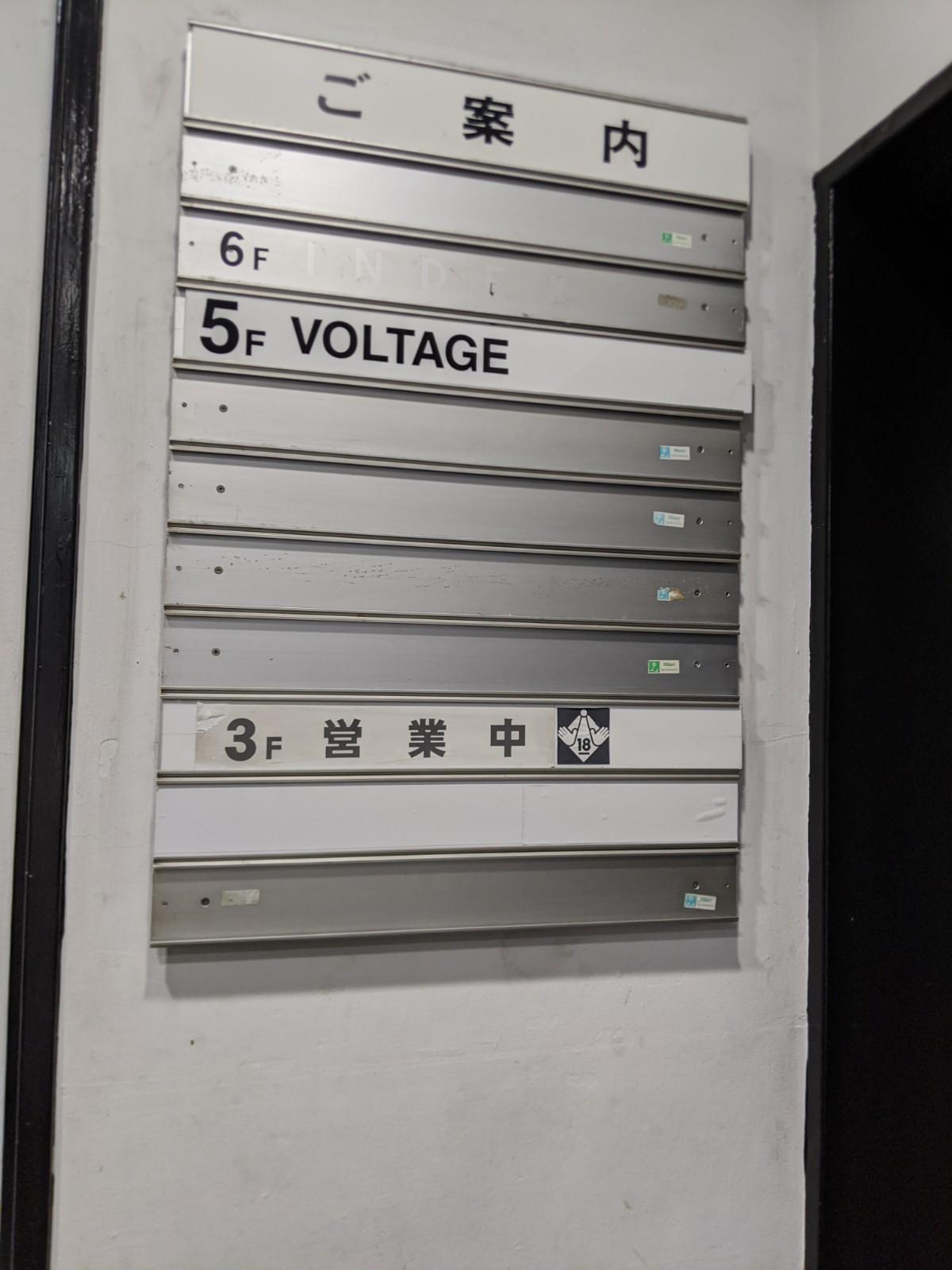 VOLTAGE(ボルテージ)の詳細・レビュー・口コミ@ミナミ・難波・大阪